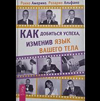 libro – relazioni vincenti ed russa